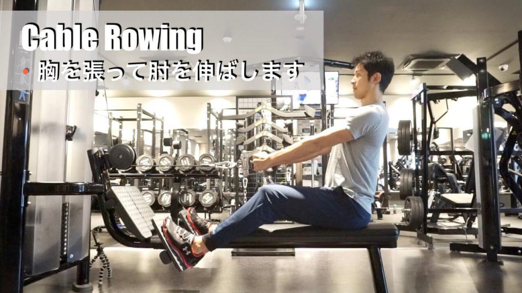 背中を鍛えるジムマシン・ケーブルローイング(start)