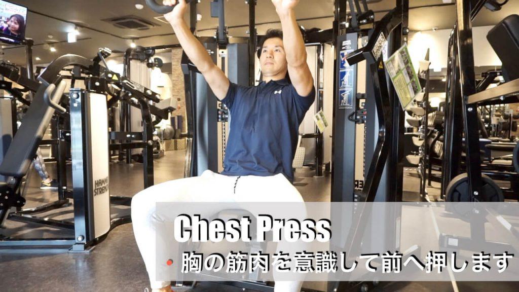 胸の筋肉を鍛えるジムマシン・チェストプレス