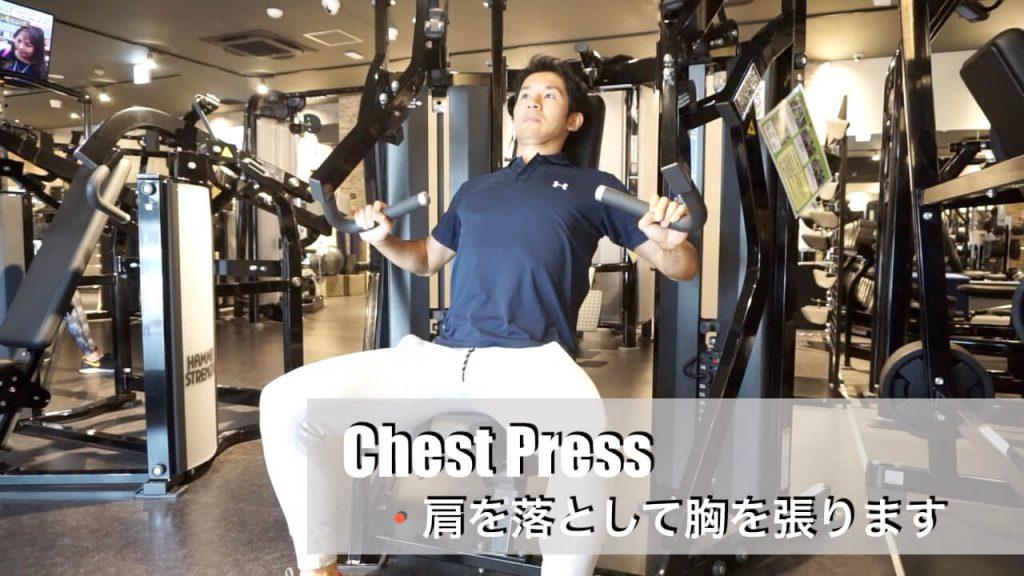 胸の筋肉を鍛えるジムマシン・チェストプレス(start)