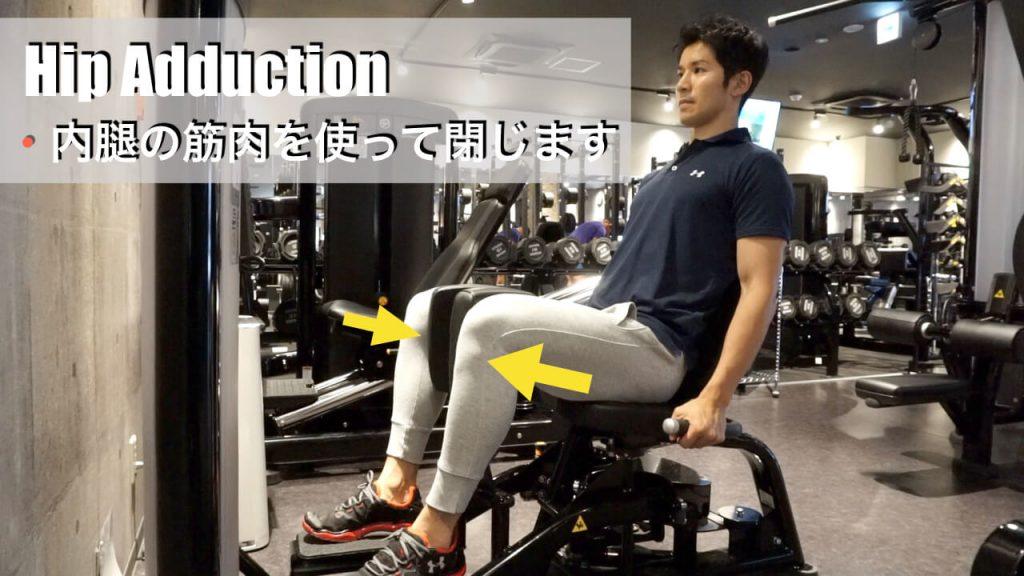 内腿を鍛えるジムマシン・ヒップアダクション