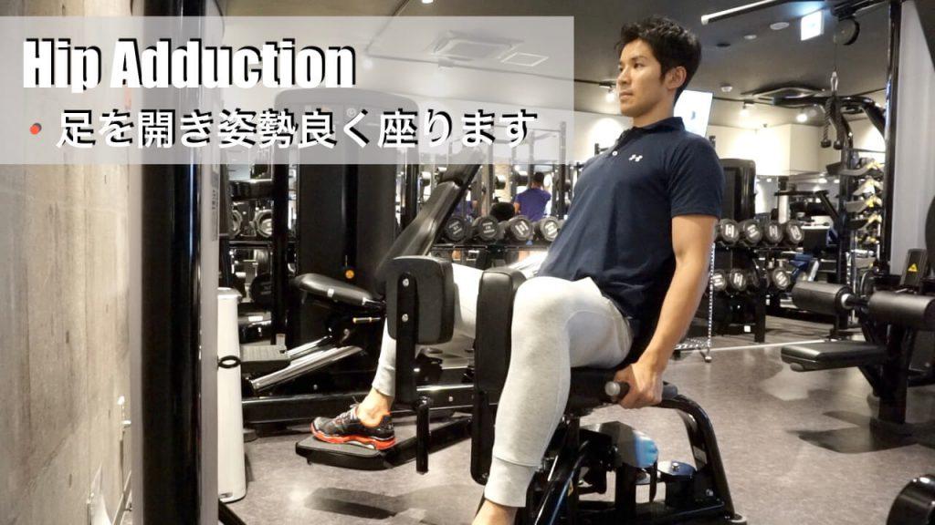 内腿を鍛えるジムマシン・ヒップアダクション(start)