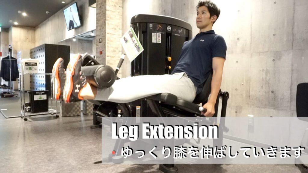太もも前側の筋肉を鍛えるジムマシン・レッグエクステンショントレーニング