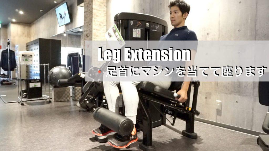 太もも前側の筋肉を鍛えるジムマシン・レッグエクステンショントレーニング(start)