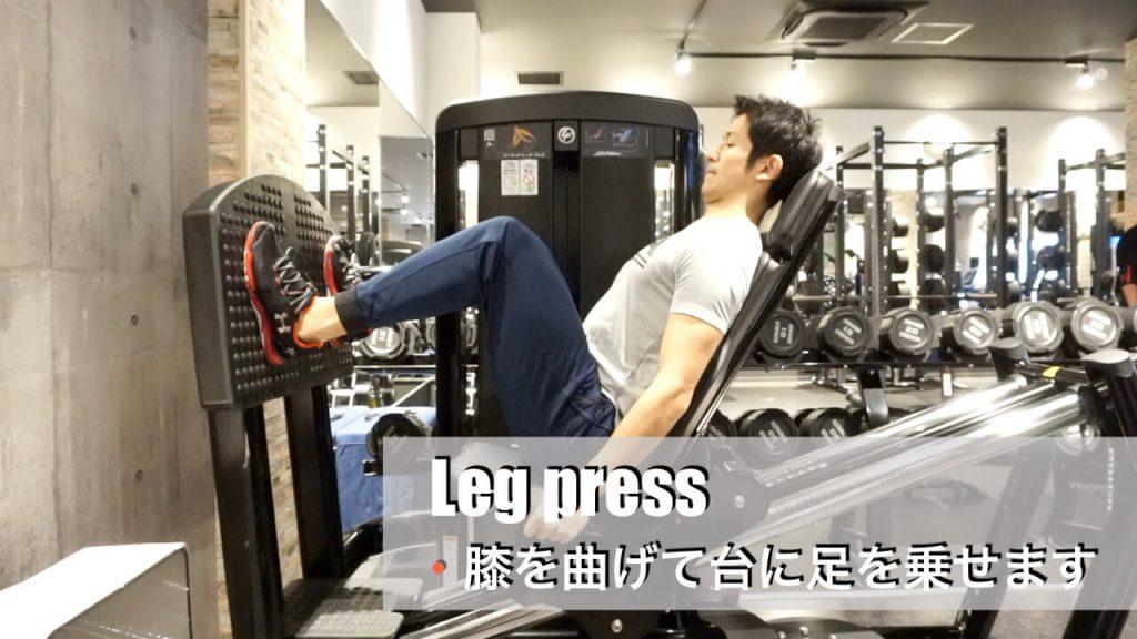 下半身を鍛えるジムマシン・レッグプレス・トレーニング(start)
