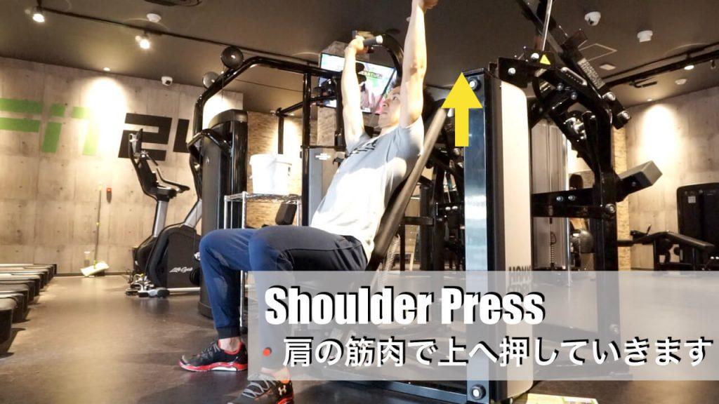 肩を鍛えるジムマシン・ショルダープレス
