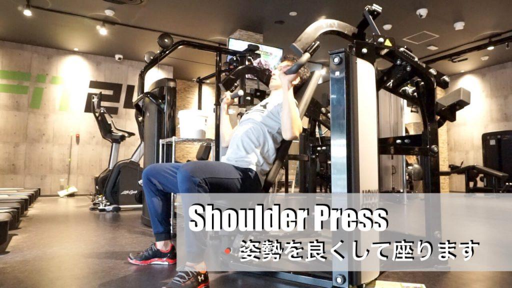 肩の筋肉を鍛えるジムマシン・ショルダープレス (start)