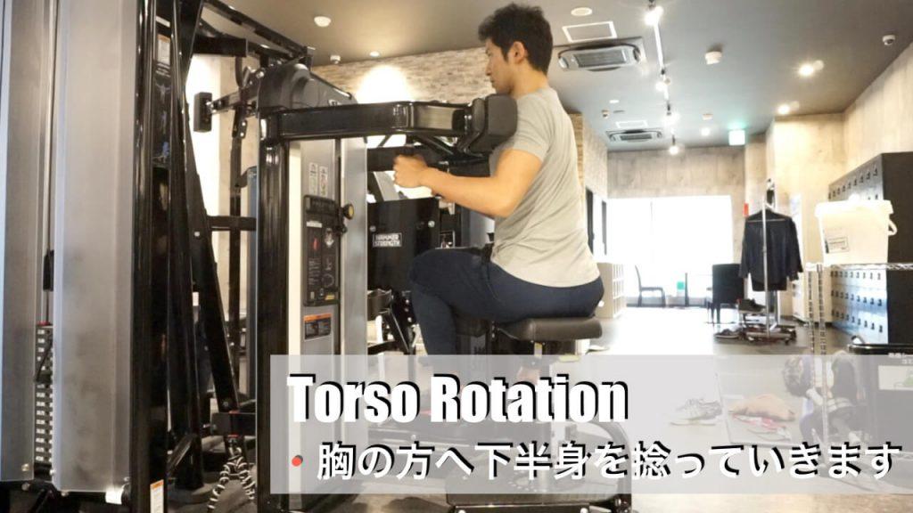 腹斜筋を鍛えるジムマシン・トルソーローテーション