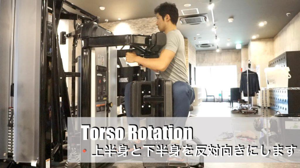 腹斜筋を鍛えるジムマシン・トルソーローテーション(start)