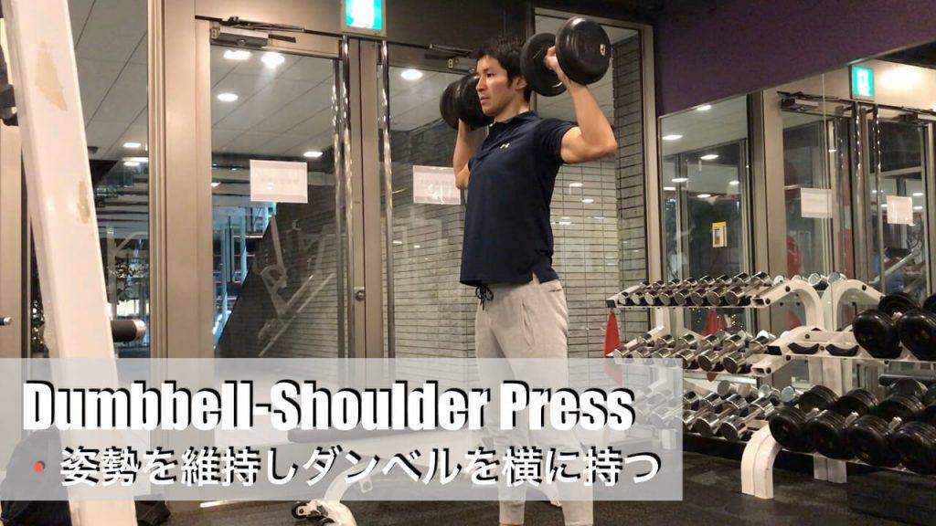 ジムでゴルフに必要な筋肉を鍛えるためのダンベルショルダープレス(start)