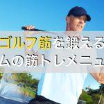 ジムでゴルフに必要な筋肉を鍛えるおすすめの筋トレメニューを紹介