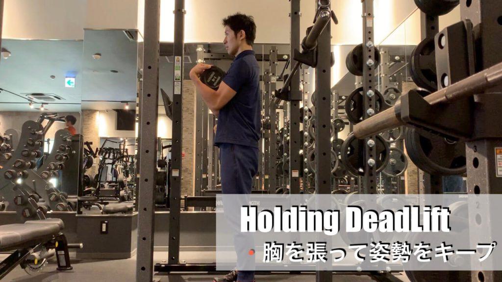椎間板ヘルニアに負けない腰を作るホールディング・デッドリフト(start)
