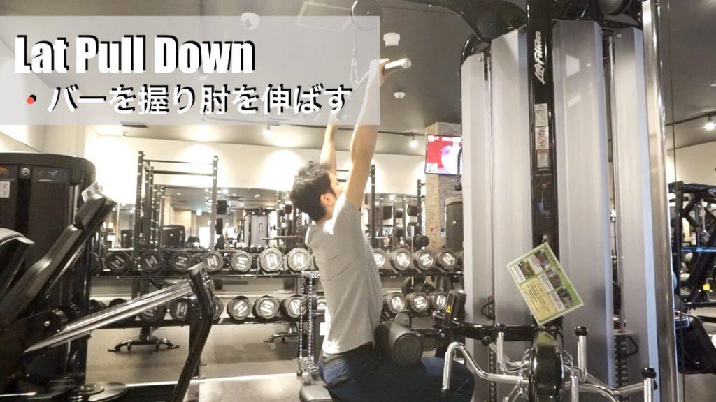 腰痛に効く筋トレマシーン|ラットプルダウン(start)