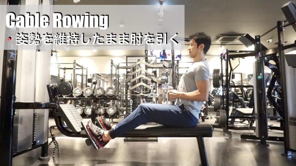 腰痛に効く筋トレマシーン|ケーブルローイング(finish)