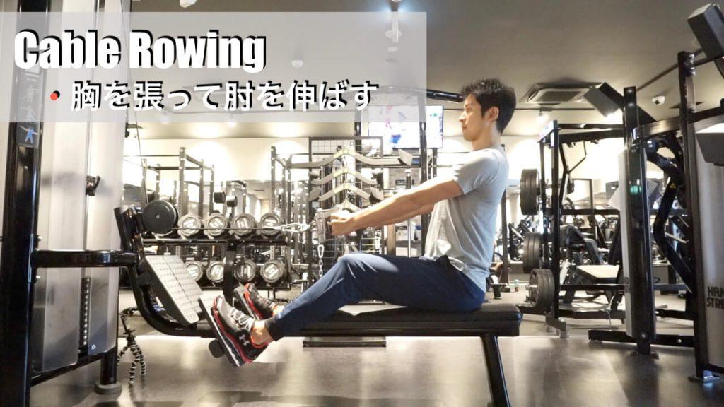 腰痛に効く筋トレマシーン|ケーブルローイング(start)