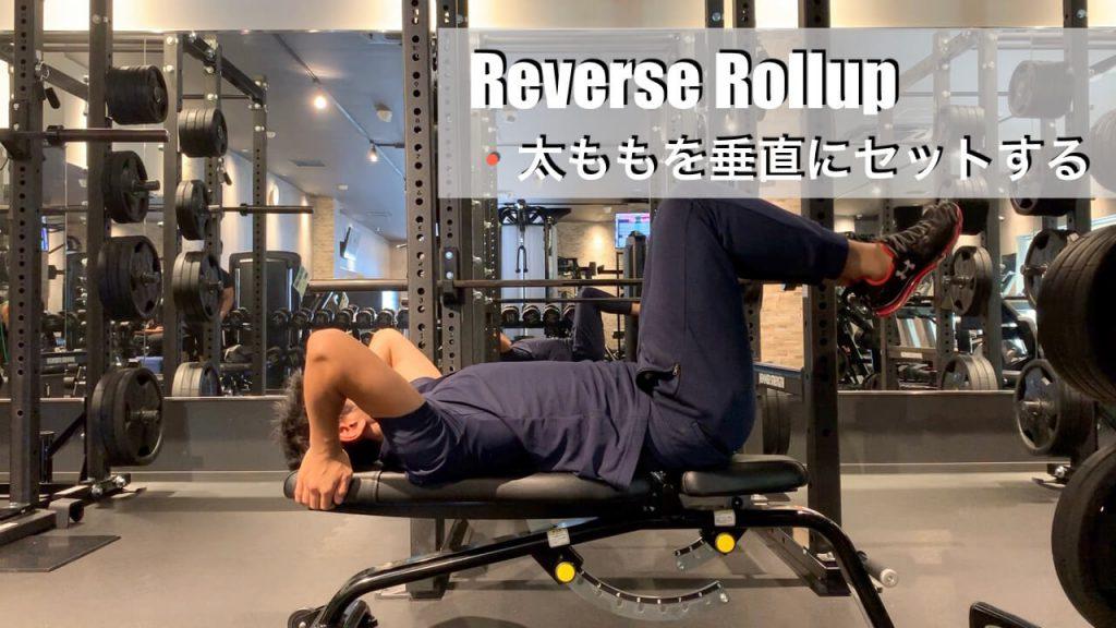 椎間板ヘルニアに負けない腰を作るリバースロールアップ(start)