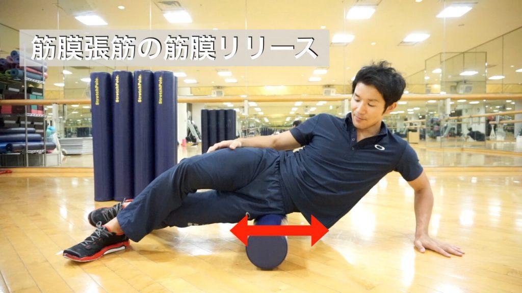 ストレッチポールで大腿筋膜張筋をほぐす方法