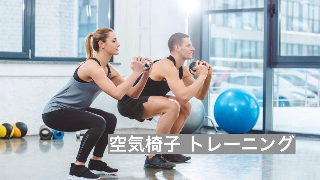 腰に負担がかからない等尺性収縮トレーニングの空気椅子