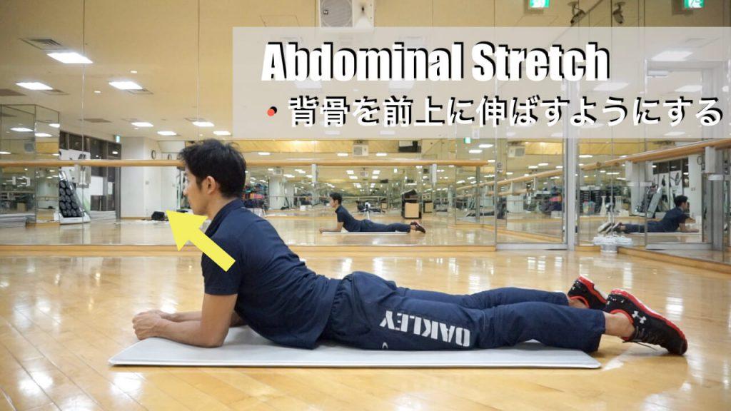 腰痛に効果的な腹筋のストレッチ(finish)