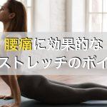腰痛に効果的な腹筋のストレッチと取り組むときのポイント