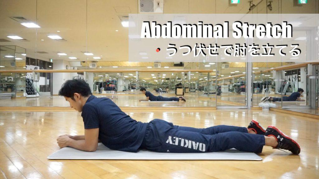 腰痛に効果的な腹筋のストレッチ(start)