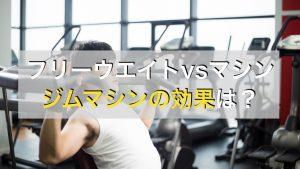 ジムマシンのトレーニング効果とは。フリーウエイトとどっちがいい?