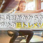 腰に負担がかからない筋トレは等尺性収縮トレーニングがおすすめ!