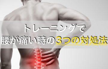 プロトレーナーが教える筋トレで腰が痛いときの3つの対処法