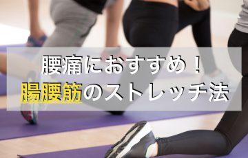 腰痛におすすめ!腸腰筋の効果的なストレッチと注意点