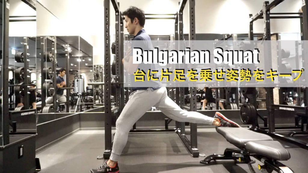 お尻を鍛える上級者トレーニング|ブルガリアンスクワット(start)