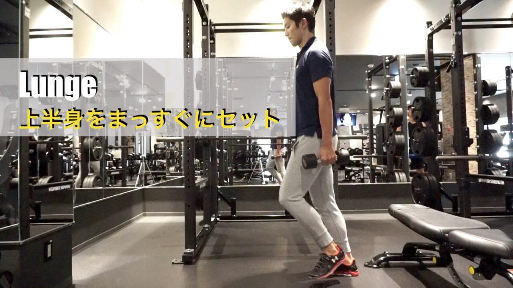 お尻を鍛えるために必ずやっておきたいランジトレーニング(start)