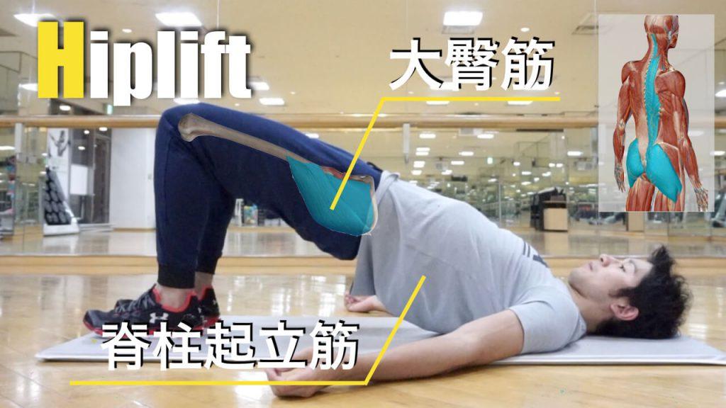 ヒップリフトで鍛えられる筋肉を解説