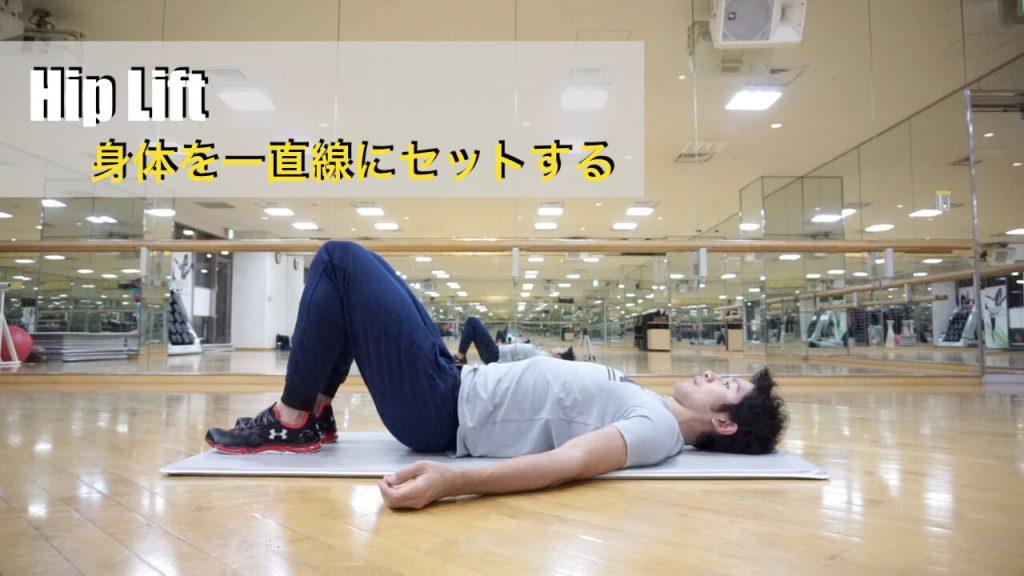 お尻を鍛える基本トレーニング|ヒップリフト(start)