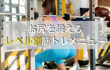 お尻を鍛える筋トレ|簡単なメニューから上級者用までレベル別に解説