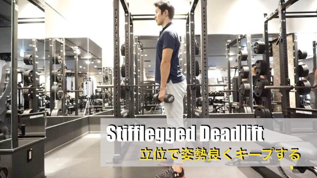 お尻を鍛える上級者トレーニング|スティフレッグド・ダンベルデッドリフト(start)