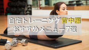【背中の自宅筋トレメニュー保存版】おすすめの背筋トレーニング7選