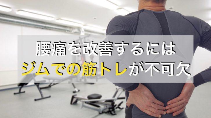 腰痛の人がジムで筋トレをするべき理由やおすすめのメニュー