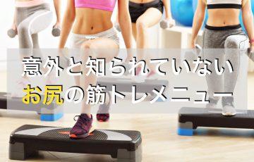 お尻を効果的に鍛えられるボックスアップトレーニングのやり方