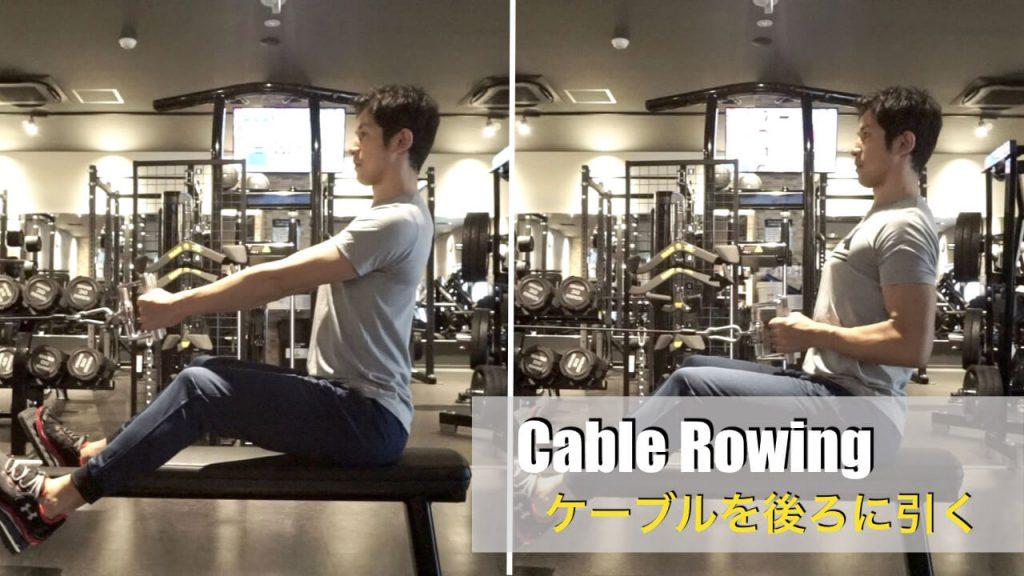 腰痛におすすめのケーブルローイングトレーニング