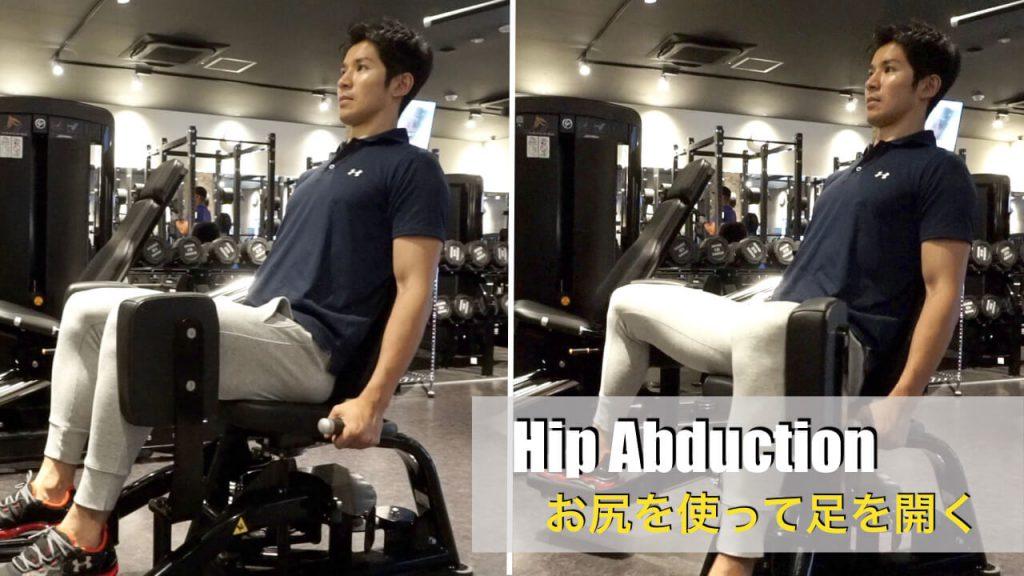 腰痛におすすめのヒップアブダクショントレーニング