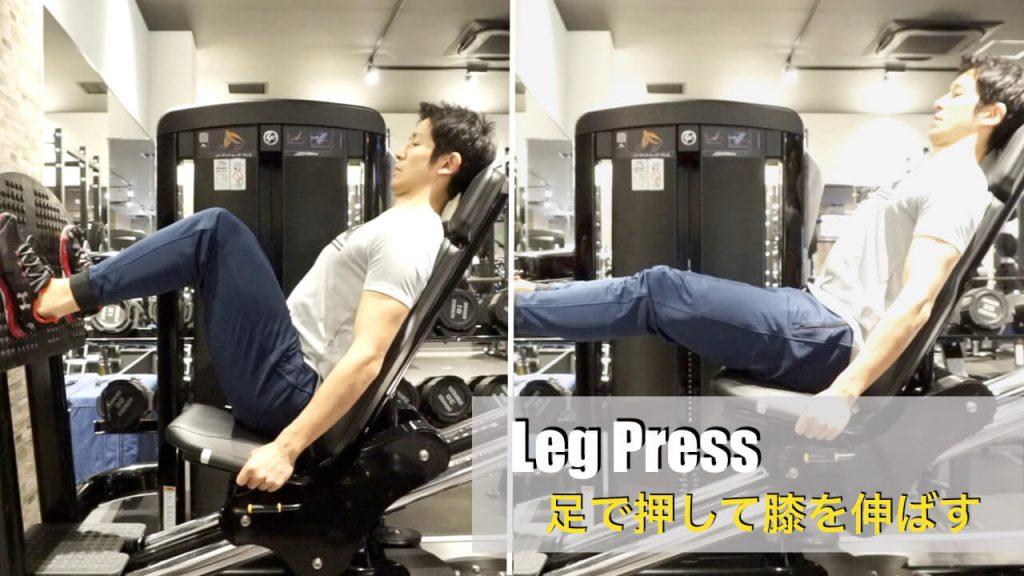 腰痛におすすめのレッグプレストレーニング