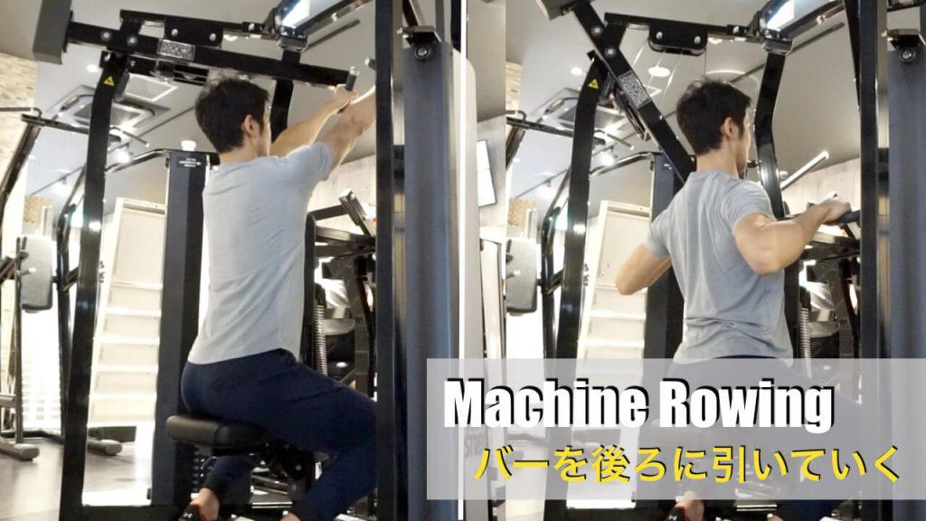 腰痛におすすめのマシンローイングトレーニング