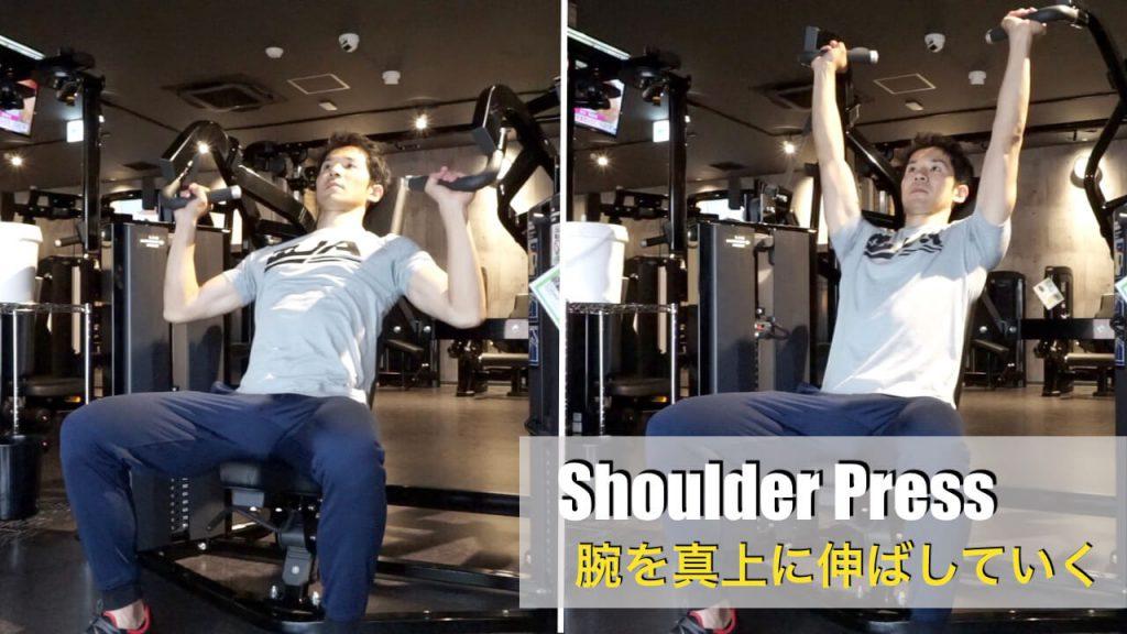 腰痛におすすめのショルダープレストレーニング