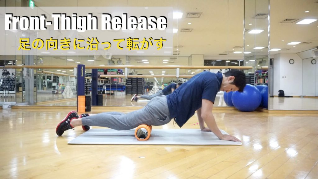 腰痛にも効果的な太もも前側の筋膜リリースのやり方
