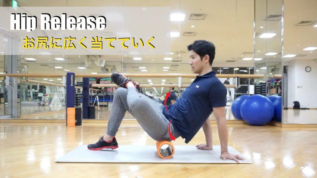 腰痛に効果的な大臀筋の筋膜リリースのやり方