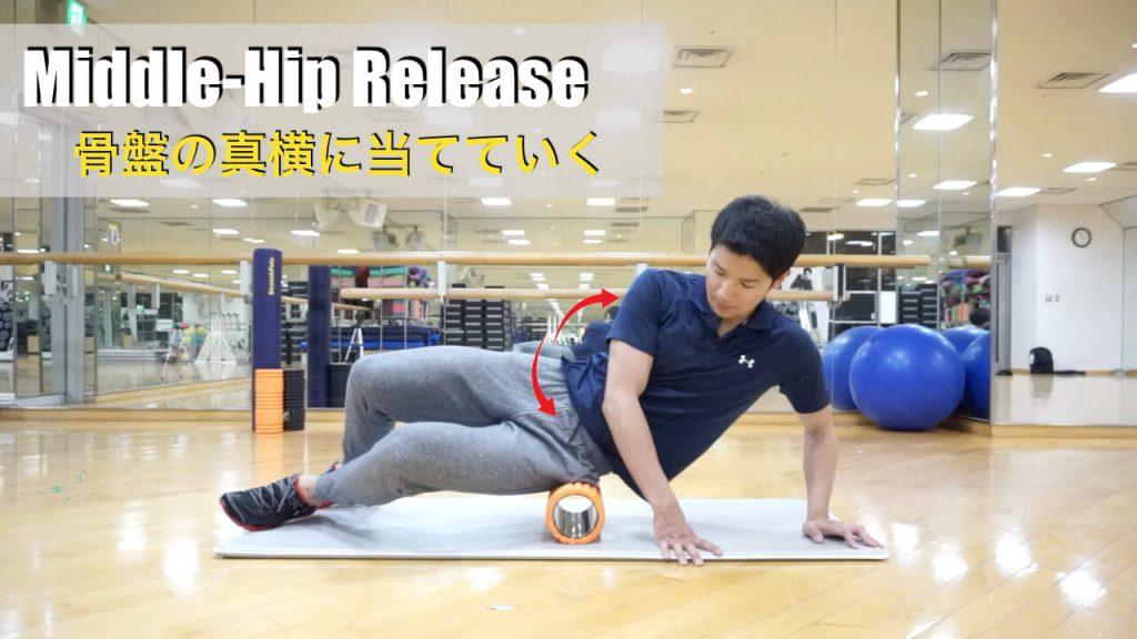 腰痛に効果的な中臀筋の筋膜リリースのやり方