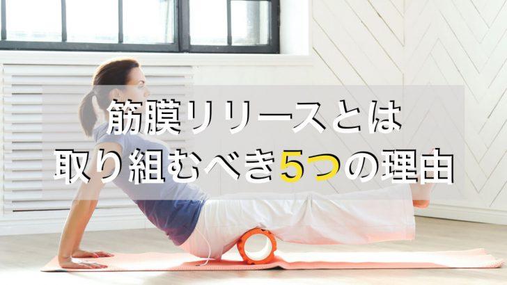筋膜リリースとは。やる前に知っておきたい筋膜リリースの5つの効果