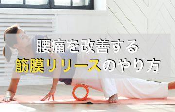 腰痛を改善する筋膜リリースのやり方