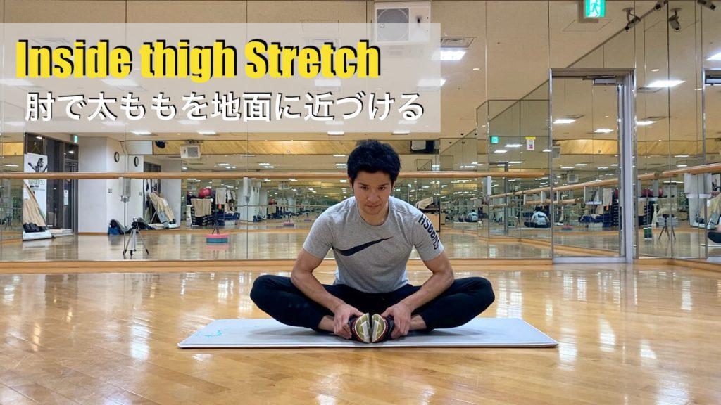内腿(うちもも)の筋肉を伸ばすあぐらストレッチ