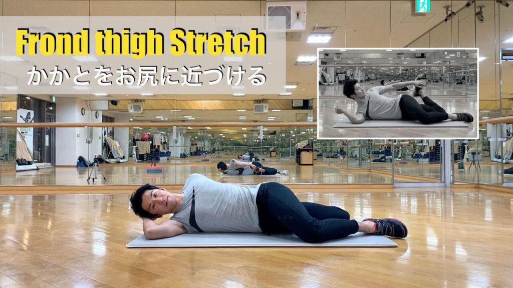太もも前側の筋肉を伸ばすベンドニーストレッチ