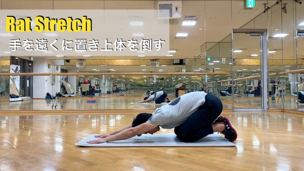 背中の筋肉を伸ばすロッキングストレッチ